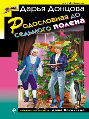 cover image of Родословная до седьмого полена