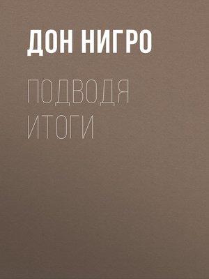 cover image of Подводя итоги