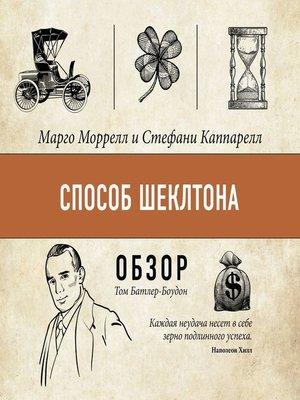 cover image of Способ Шеклтона. Марго Моррелл и Стефани Каппарелл (обзор)