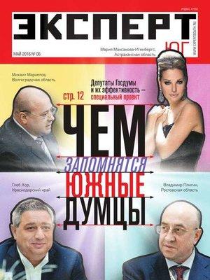 cover image of Эксперт Юг 06-2016