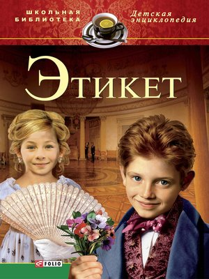 cover image of Етикет