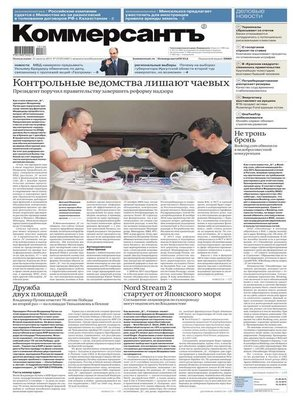 cover image of Коммерсантъ (понедельник-пятница) 157п