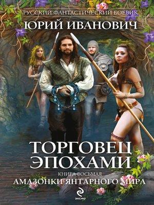 cover image of Амазонки Янтарного мира