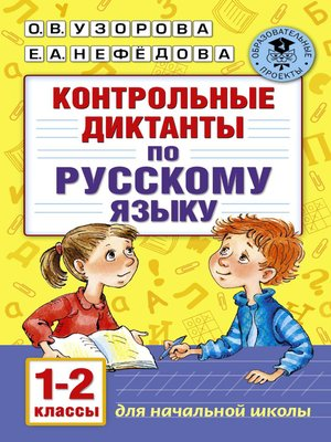 cover image of Контрольные диктанты по русскому языку. 1-2 класс
