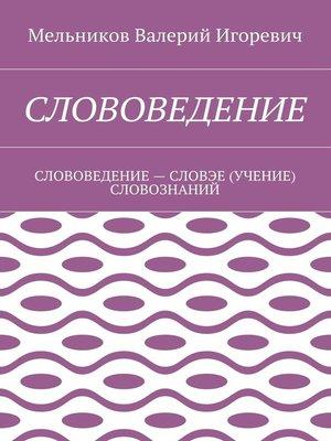 cover image of СЛОВОВЕДЕНИЕ. СЛОВОВЕДЕНИЕ– СЛОВЭЕ (УЧЕНИЕ) СЛОВОЗНАНИЙ