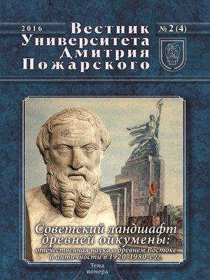 cover image of Вестник Университета Дмитрия Пожарского. 2016, № 2(4). Советский ландшафт древней ойкумены