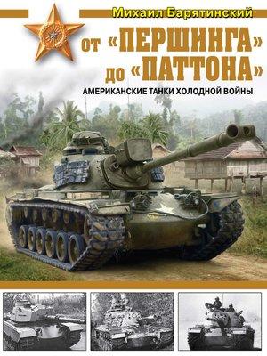 cover image of От «Першинга» до «Паттона». Американские танки Холодной войны