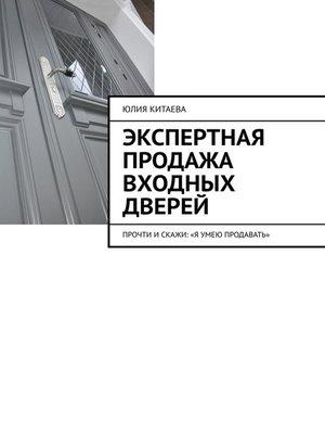 cover image of Экспертная продажа входных дверей. Прочти искажи