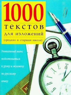 cover image of 1000 текстов для изложений (средняя и старшая школа)