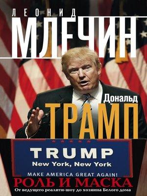 cover image of Дональд Трамп. Роль и маска. От ведущего реалити-шоу до хозяина Белого дома