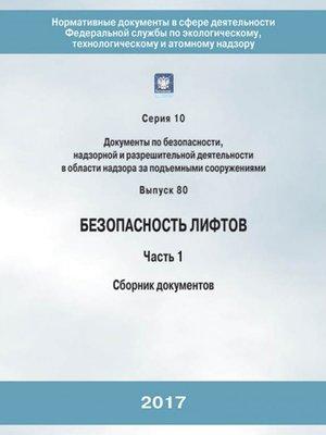 cover image of Безопасность лифтов. Часть 1. Сборник документов