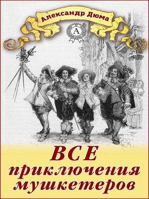 cover image of Все приключения мушкетеров
