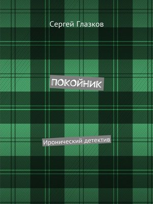 cover image of Покойник. Иронический детектив