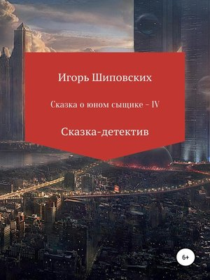 cover image of Сказка о юном сыщике IV