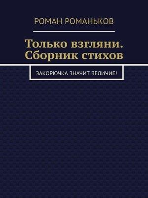 cover image of Только взгляни. Сборник стихов. Закорючка значит величие!