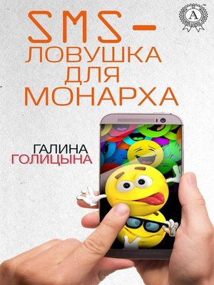 cover image of SMS-ловушка для монарха