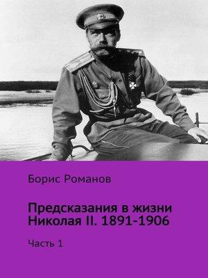 cover image of Предсказания в жизни Николая II. Часть 1. 1891-1906 гг.