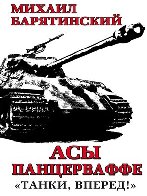 cover image of Асы Панцерваффе. «Танки, вперед!»