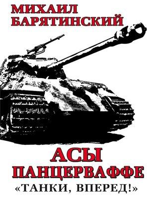 cover image of Асы Панцерваффе. «Танки, вперед!»