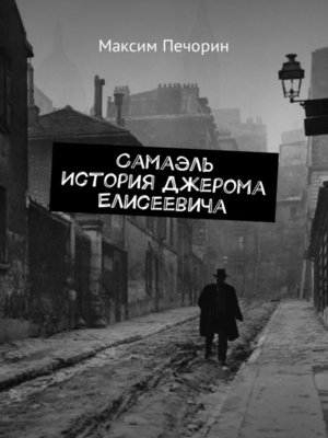 cover image of Самаэль. История Джерома Елисеевича