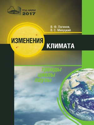 cover image of Изменения климата. Тренды, циклы, паузы