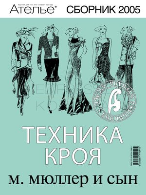 cover image of Сборник «Ателье – 2005». М.Мюллер и сын. Техника кроя