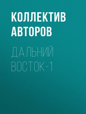 cover image of Дальний Восток-1