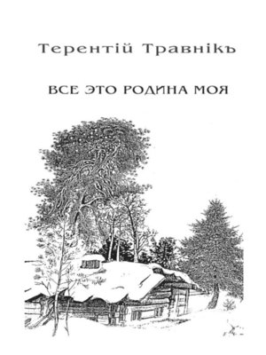 cover image of Всё это родина моя. Книга 2. Изцикла «Белокнижье»