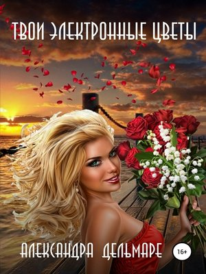 cover image of Твои электронные цветы