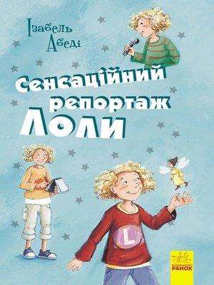 cover image of Сенсацiйний репортаж Лоли