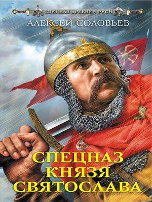 cover image of Спецназ князя Святослава