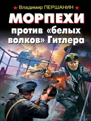 cover image of Морпехи против «белых волков» Гитлера