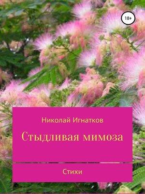 cover image of Стыдливая мимоза. Сборник стихотворений