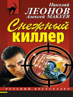 cover image of Снежный киллер