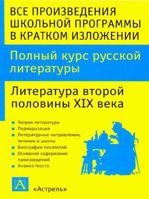 cover image of Полный курс русской литературы. Литература второй половины XIX века