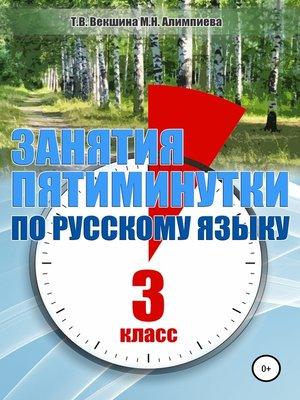 cover image of Занятия – пятиминутки по русскому языку. 3класс