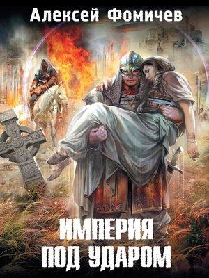 cover image of Империя под ударом