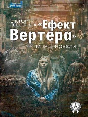 cover image of «Ефект Вертера» та інші новели