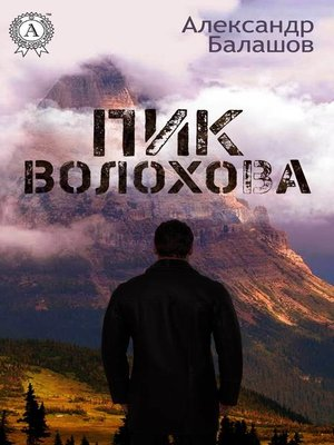 cover image of ПИК ВОЛОХОВА