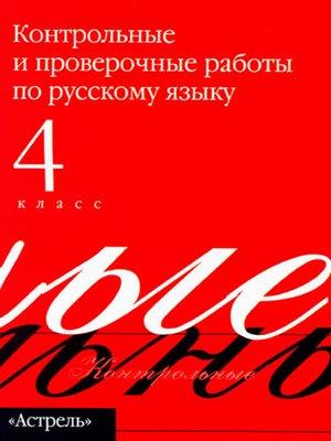 cover image of Контрольные и проверочные работы по русскому языку. 4 класс