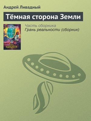 cover image of Тёмная сторона Земли