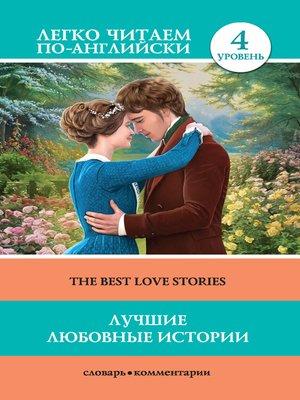 cover image of Лучшие любовные истории / the Best Love Stories