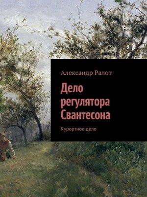 cover image of Дело регулятора Свантесона