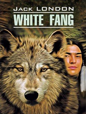 cover image of White Fang / Белый Клык. Книга для чтения на английском языке