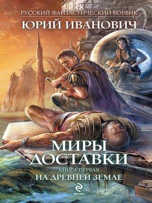 cover image of На древней земле
