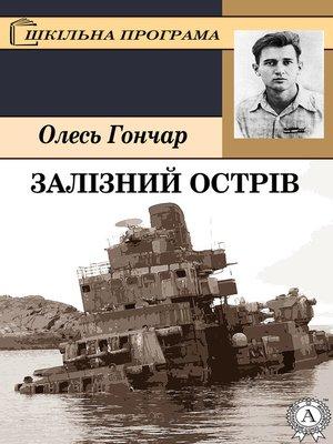cover image of Залізний острів