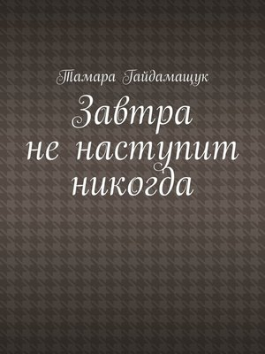 cover image of Завтра ненаступит никогда