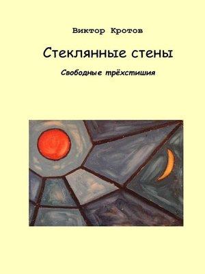 cover image of Стеклянные стены. Свободные трёхстишия