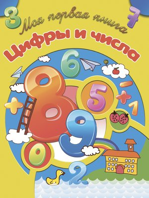 cover image of Цифры и числа