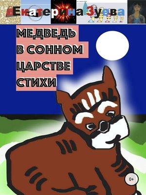 cover image of Медведь в сонном царстве. Стихи